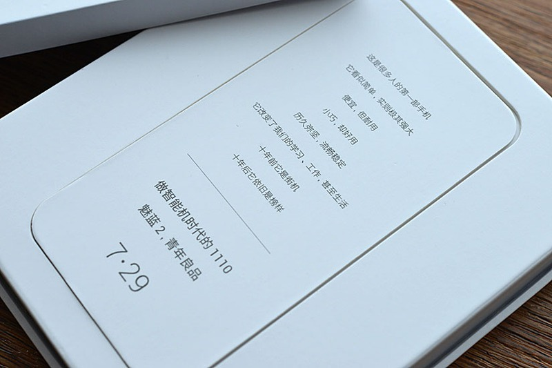 Meizu M2 Invitacion